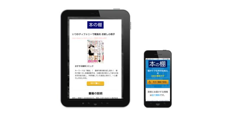 本の棚デバイス: モバイルデバイスですぐに本が読み始められます。
