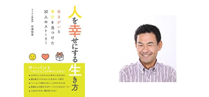 中澤信幸: 人を幸せにする生き方