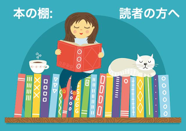 本の棚: 読者の方へ 素晴らしい本の世界をご案内します。