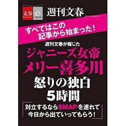 SMAP騒動に思う - 芸能人はなぜ干されるのか? SMAP騒動の裏側を理解する絶好の3冊とは?