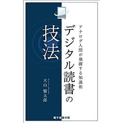 デジタル読書の技法: アナログ人間が飛躍する知識術 大山賢太郎