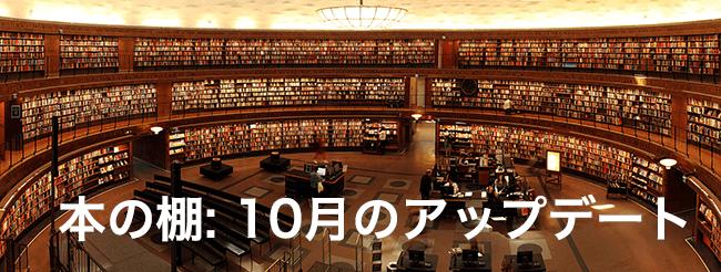 本の棚: 10月のアップデート