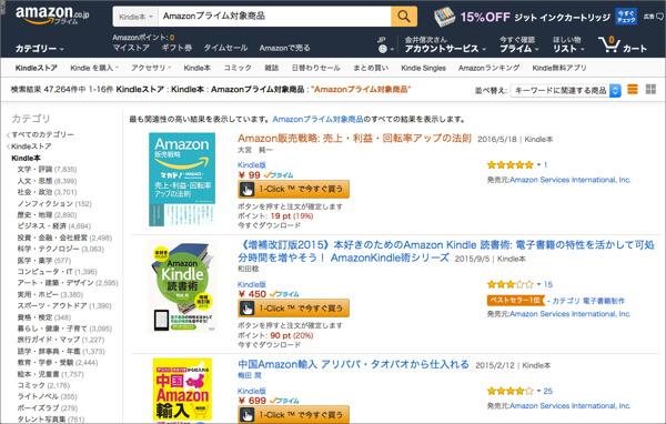 Kindleオーナーライブラリーの対象本をブラウザ画面から簡単に検索する方法