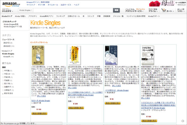 Amazon Kindle Singleサービス画面