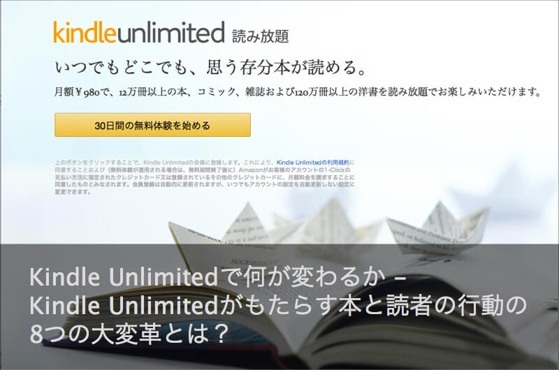 Kindle Unlimitedで何が変わるか - Kindle Unlimitedがもたらす本と読者の行動の8つの大変革とは?
