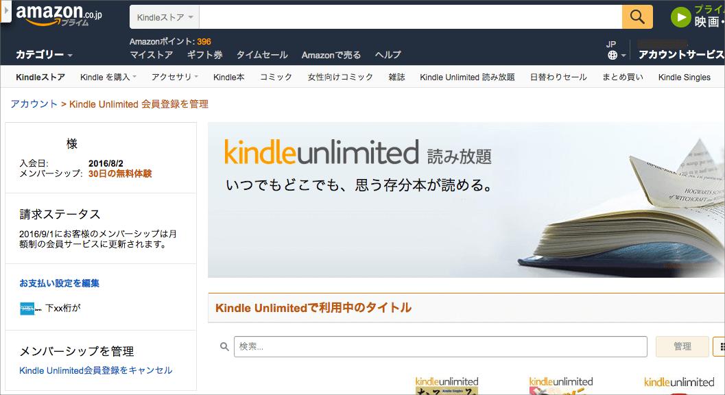 Kindle Unlimitedの30日間無料お試し期間の終了日と自動課金