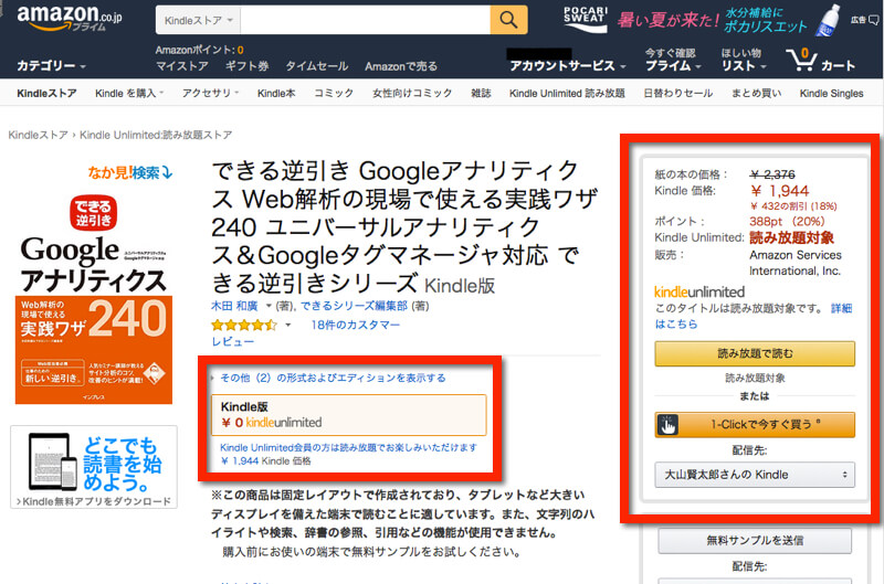 Kindle Unlimited 商品ページと読み放題のロゴ