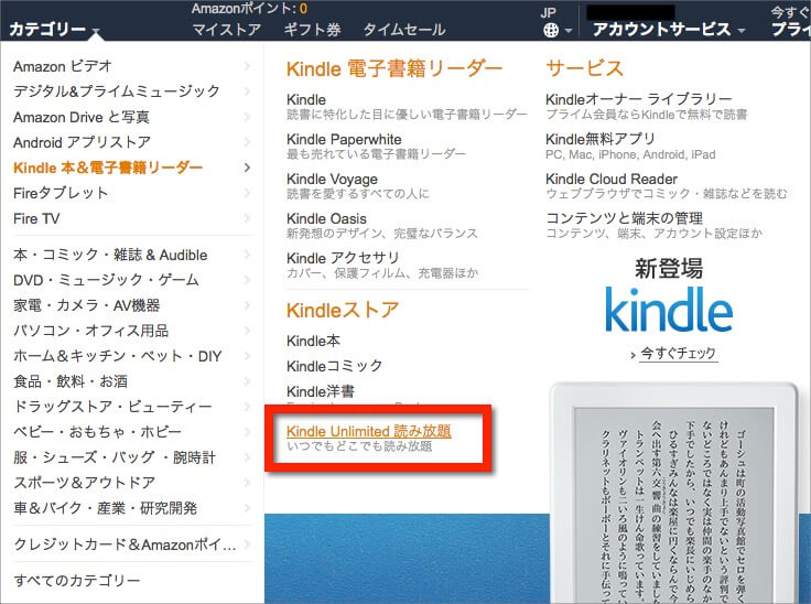 「Kindle Unlimited読み放題」をクリック