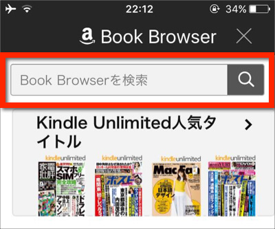 Kindle UnlimitedのBook Browserの検索ボックスから探す