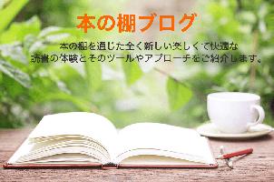本の棚ブログ