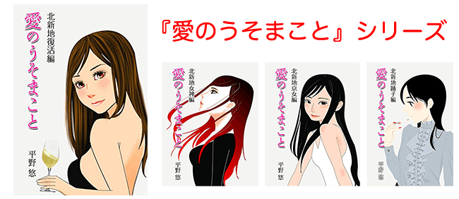 愛のうそまこと (4) 復活編 平野 悠
