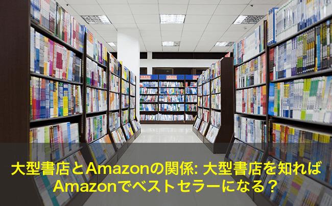 大型書店とAmazonの関係: 大型書店を知ればAmazonでベストセラーになる?