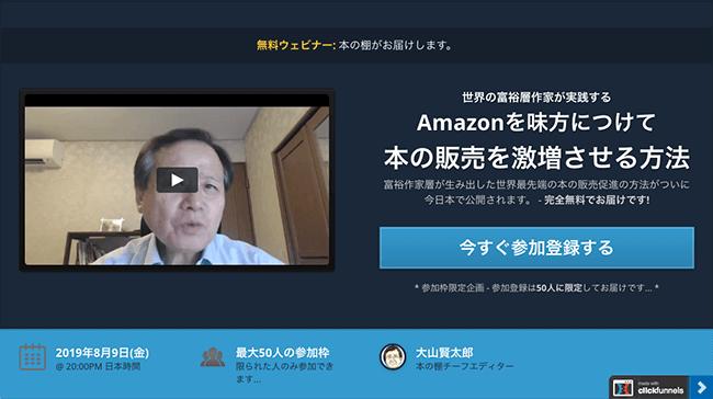 Amazonの販促: Amazonを味方につけて本の販売を激増させる方法